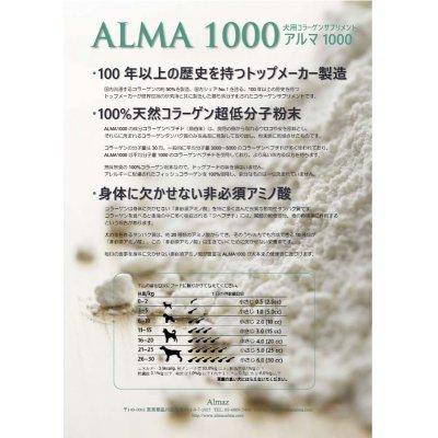 画像3: アルマ1000 マリンコラーゲン ALMA 1000 Collagen  ペット用